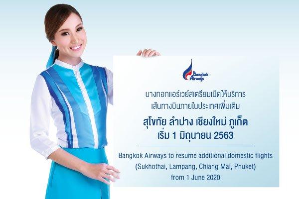 Bangkok Airways reprend ses vols intérieurs